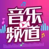 音乐频道官方账号